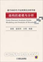 基于ANSYS平台有限元分析手册――结构的建模与分析