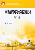 可编程序控制器技术(第2版)