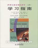 萨缪尔森宏观经济学(第18版)学习指南(精编1000道习题,章末均有答案)
