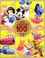 新版世界儿童珍爱的100个经典童话 金卷