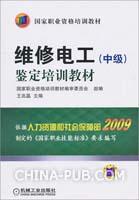 维修电工鉴定培训教材(中级)