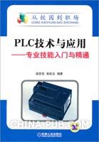 PLC技术与应用-专业技能入门与精通