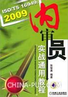 ISO8/TS16949:2009内审员实战通用教程
