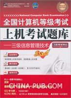 全国计算机等级考试上机考试题库 三级信息管理技术(含光盘1张)(2011)