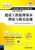2011年全国监理工程师执业资格考试临考冲刺9套题 建设工程监理基本理论与相关法规