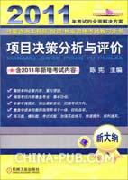2011年考试的全面解决方案:项目决策分析与评价(新大纲)