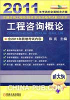 2011年考试的全面解决方案:工程咨询概论(新大纲)