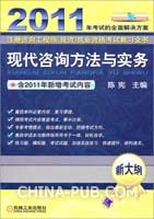 2011年考试的全面解决方案:现代咨询方法与实务(新大纲)