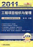 2011年考试的全面解决方案:工程项目组织与管理(新大纲)