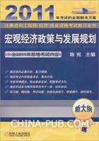 2011年考试的全面解决方案:宏观经济政策与发展规划(新大纲)