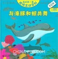 我的第一套趣味互动百科 第2辑 与海豚和鲸共舞(全彩)