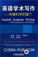 英语学术写作―传播科学媒介