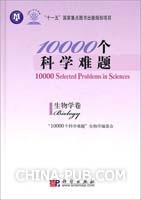 10000个科学难题―生物学卷