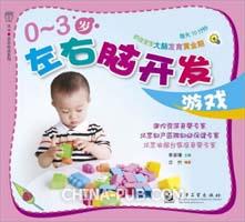 0-3岁左右脑开发游戏(全彩)