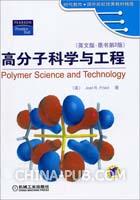 高分子科学与工程(英文版・原书第2版)