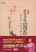 侠骨柔情陆放翁――杨雨讲述传奇陆游(含DVD光盘1张)