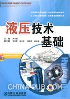 液压技术基础