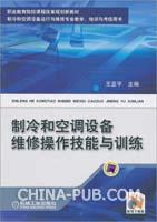 制冷和空调设备维修操作技能与训练
