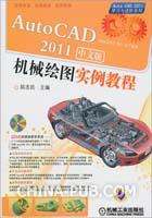 AutoCAD2011中文版;机械绘图实例教程(含1DVD)