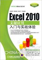 Excel 2010文秘应用入门与实战体验(附光盘)