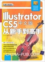 IIIUSTRATOR CS5中文版从新手到高手(附光盘)