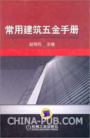 常用建筑五金手册