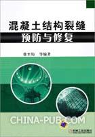 [特价书]混凝土结构裂缝预防与修复