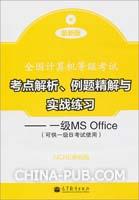 全国计算机等级考试考点解析、例题精解与实战练习―一级MS Office(可供一级B考试使用)含光盘(最新版)