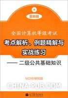 全国计算机等级考试考点解析、例题精解与实战练习――二级公共基础知识(最新版)
