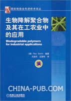 生物降解聚合物及其在工农业中的应用