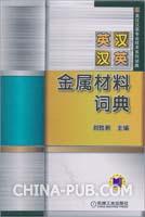 英汉汉英金属材料词典