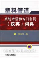 塑料管道系统术语和专门名词(汉英)词典
