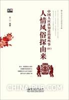 中国人应该知道的那些(Ⅳ)―人情风俗探由来