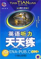 英语听力天天练:七年级(第六次修订)(附光盘)