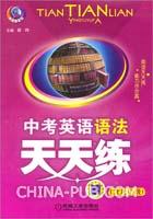 中考英语语法天天练(含九年级)
