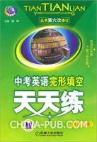 中考英语完形填空天天练(含九年级)(第六次修订)