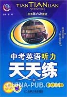 中考英语听力天天练(含九年级)(第六次修订)(附光盘)