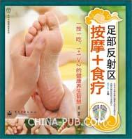 (特价书)足部反射区按摩+食疗(全彩)
