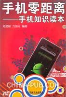 手机零距离手机知识读本