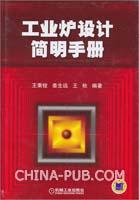 工业炉设计简明手册