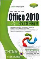 Office 2010三合一实战案例精讲(附光盘)