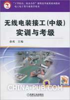 无线电装接工(中级)实训与考级
