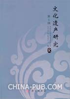 文化遗产研究(第1辑)