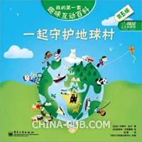 我的第一套趣味互动百科. 第5辑―一起守护地球村