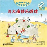 我的第一套趣味互动百科. 第6辑―与大海快乐游戏