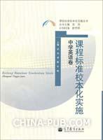 课程标准校本化实施 中学英语卷