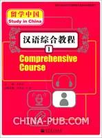 留学中国--汉语综合教程1(附MP3光盘)