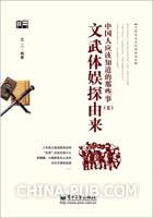 中国人应该知道的那些事(Ⅱ)文武体娱探由来