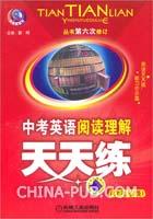 中考英语阅读理解天天练(含九年级)(第六次修订)