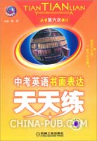 中考英语书面表达天天练(第六次修订)